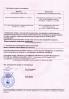 Пожарный сертификат ТУ2009