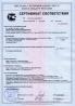 Сертификат соответствия ТУ2009