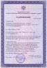 Разрешение Федеральной службы по Экологическому и Атомному надзору