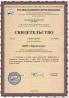 Свидетельство Росжикомуннсертификации