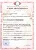 Пожарный сертификат ТУ2005