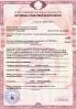 Сертификат Пожарной безопасности1